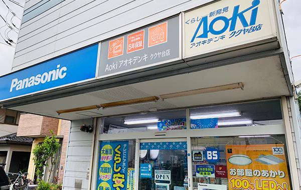 アオキデンキ ククヤ台店