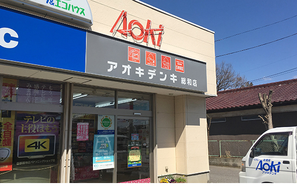 アオキデンキ総和店